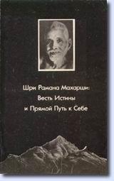 http://www.ramana-books.narod.ru/images/1.jpg