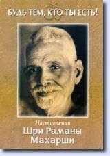 http://www.ramana-books.narod.ru/images/2_2.jpg