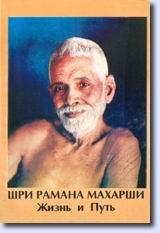 http://www.ramana-books.narod.ru/images/3.jpg