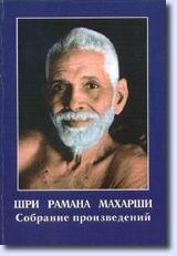 http://www.ramana-books.narod.ru/images/5.jpg